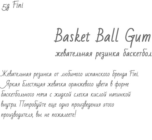 Купить жевательную резинку Fini Basket Ball Gum или жевачка Фини Баскетбол в интернет магазине Киеве и Украине