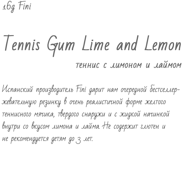 Купить жевательную резинку Fini Tennis Gum Lime and Lemon или жевачка Фини теннис с лимоном и лаймом в интернет магазине Киеве и Украине