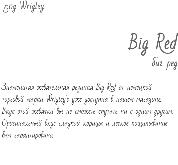 Купить жевательную резинку Wrigley's Big Red или жевачка Ригли Биг Ред в интернет магазине Киеве и Украине