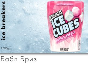 Ice Breakers Бабл Бриз 100g