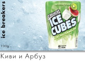 Ice Breakers Киви и Арбуз 100g