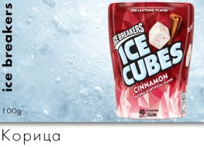 Ice Breakers Корица 100g