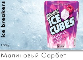 Ice Breakers Малиновый Сорбет 100g