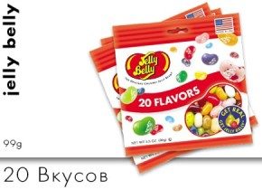 Jelly Belly 20 Вкусов 99g