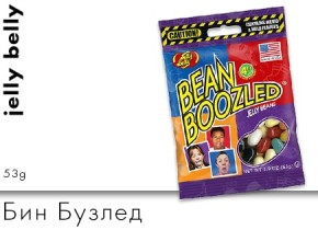 Jelly Belly Бин Бузлед 53g
