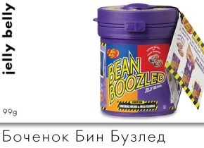 Jelly Belly Бин Бузлед Боченок 99g