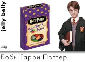 Jelly Belly Бобы Гарри Поттер 34g