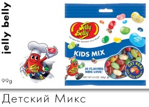 Jelly Belly Детский Микс 99g