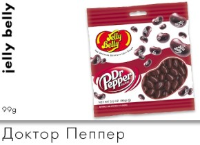 Jelly Belly Доктор Пеппер 99g