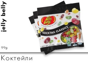 Jelly Belly Коктейли 99g