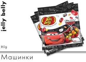Jelly Belly Машинки
