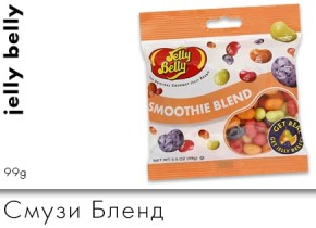 Jelly Belly Смузи Бленд 99g