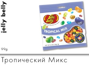Jelly Belly Тропический Микс 99g