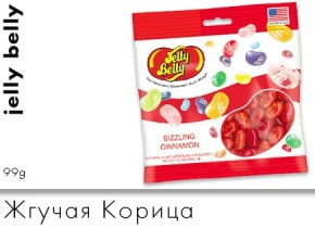 Jelly Belly Жгучая Корица 99g