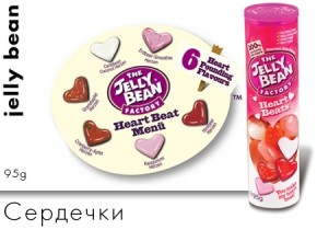 The Jelly Bean Factory Сердечка 95g