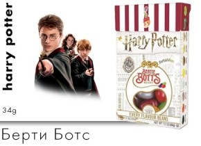 Harry Potter Берти Ботс 34g