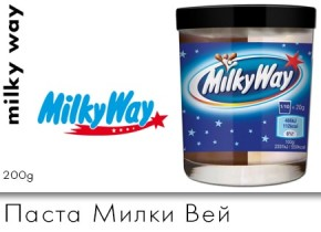 Паста Milky Way