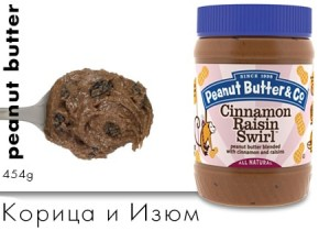 Peanut Butter & Co Корица и Изюм 454g