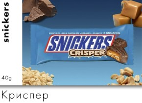 Snickers Криспер